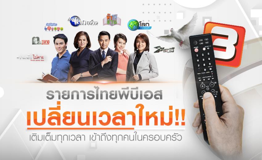 รายการจากไทยพีบีเอส เปลี่ยนเวลาใหม่!! เติมเต็มทุกเวลา เข้าถึงทุกคนในครอบครัว