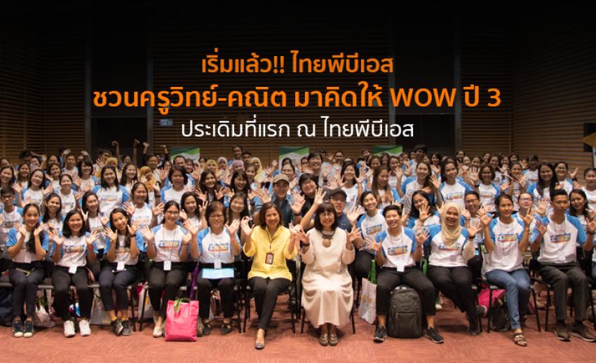 เริ่มแล้ว!! โครงการไทยพีบีเอสชวนครูวิทย์-คณิต มาคิดให้ WOW ปี 3 ประเดิมที่แรก ณ ไทยพีบีเอส