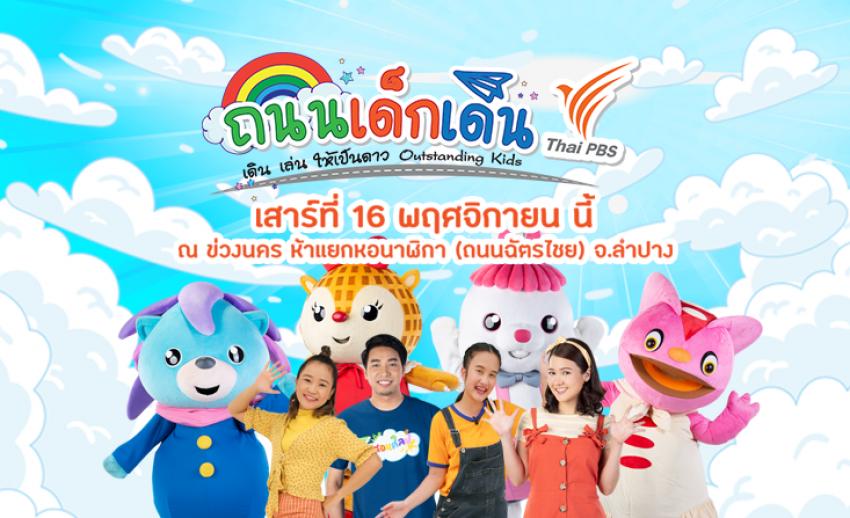 """ไทยพีบีเอสชวนร่วมงาน """"ถนนเด็กเดินไทยพีบีเอส"""" จ.ลำปาง เสาร์ที่ 16 พ.ย.นี้"""