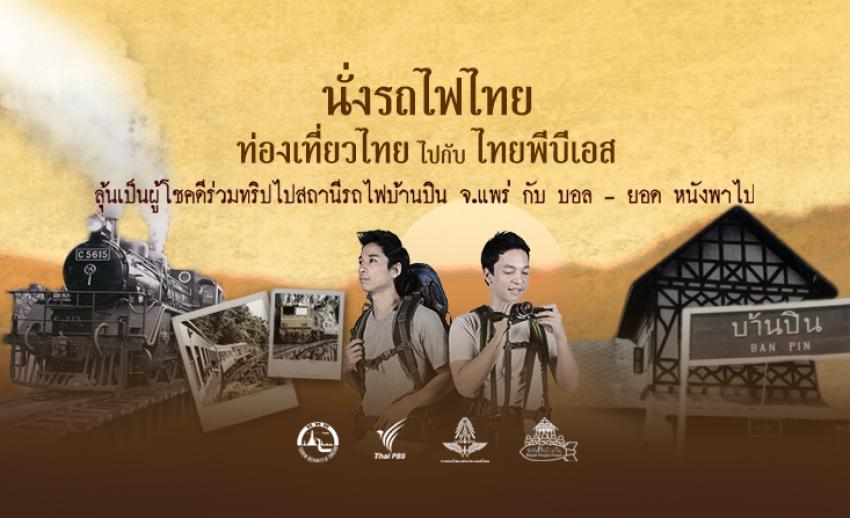 """ประกาศรายชื่อผู้โชคดี ร่วมงาน """"นั่งรถไฟไทย ท่องเที่ยวไทย ไปกับ ไทยพีบีเอส"""""""