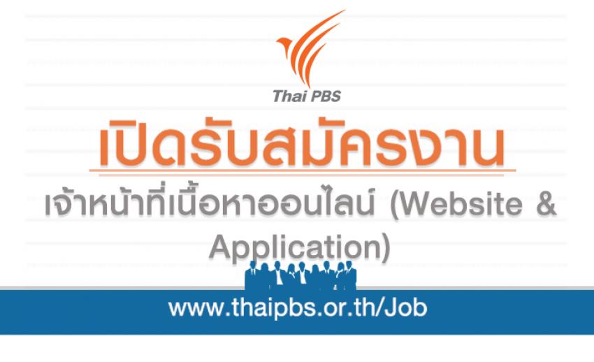 เจ้าหน้าที่เนื้อหาออนไลน์ (Website & Application) 1 อัตรา