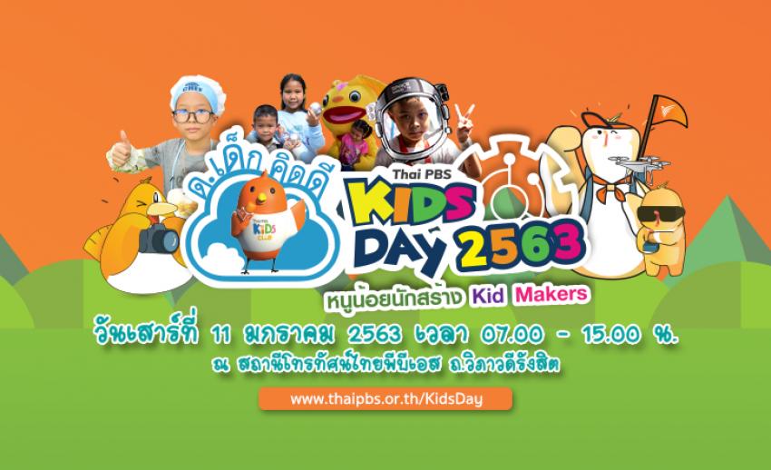 """ไทยพีบีเอสชวนเที่ยวงานวันเด็กแห่งชาติ """"ด.เด็กคิดดี Thai PBS Kids Day 2563"""" เสาร์ที่ 11 ม.ค. 63"""