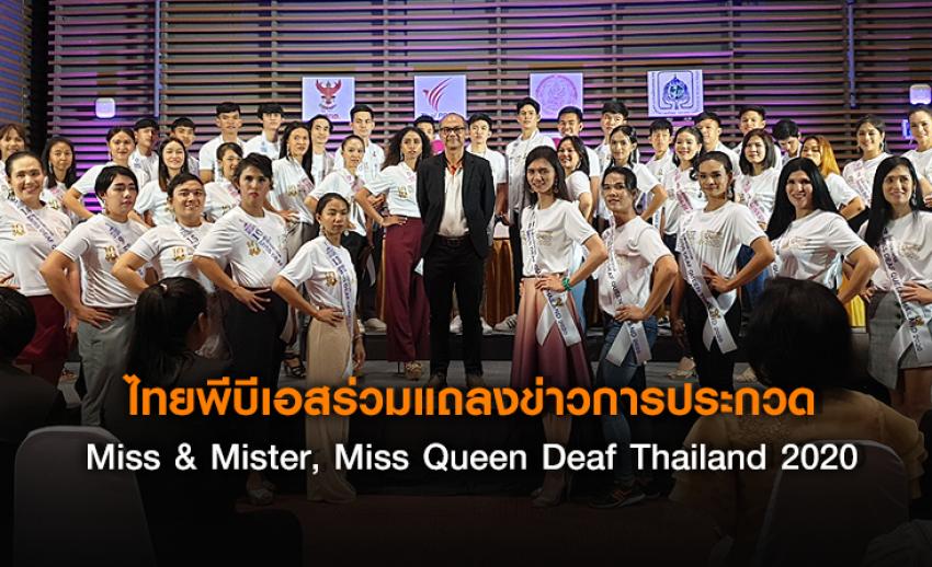 ไทยพีบีเอส ร่วมแถลงข่าวการประกวด Miss & Mister, Miss Queen Deaf Thailand 2020