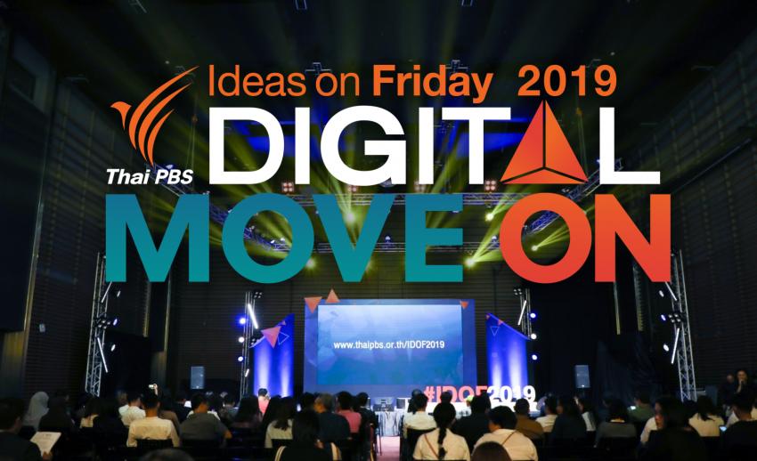 อัปเดตเทรนด์และกระแสสื่อออนไลน์ ในเวที Ideas on Friday 2019 : Digital Move on จากกูรูแห่งวงการดิจิทัล