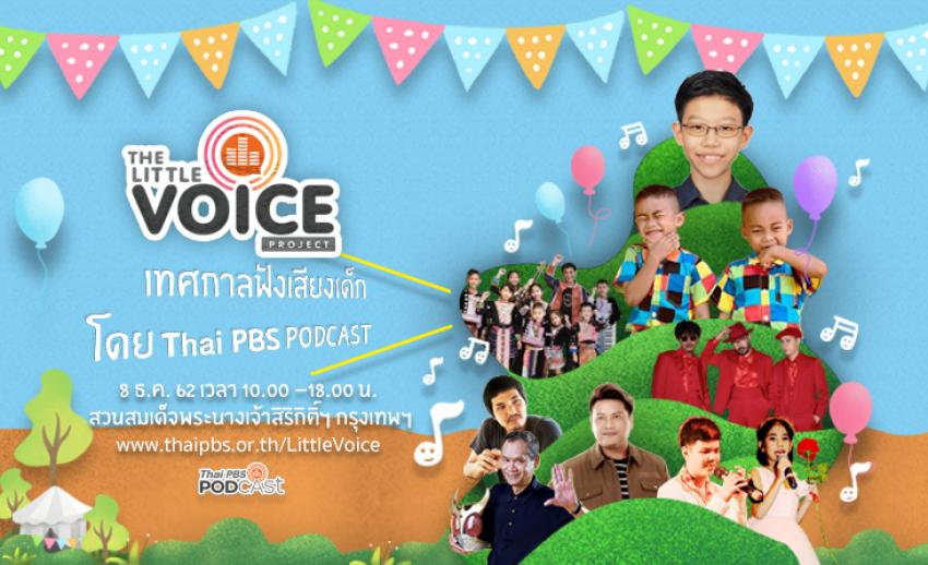 """ร่วมงานฟรี! The Little Voice Project """"เทศกาลฟังเสียงเด็ก"""" 8 ธ.ค.นี้ ณ สวนสมเด็จพระนางเจ้าสิริกิติ์ฯ"""