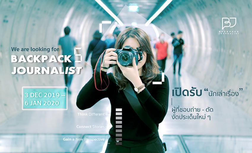 Backpack Journalist เปิดรับสมัครเพื่อนร่วมทีม สมัครได้ตั้งแต่วันนี้ - 6 ม.ค. 63