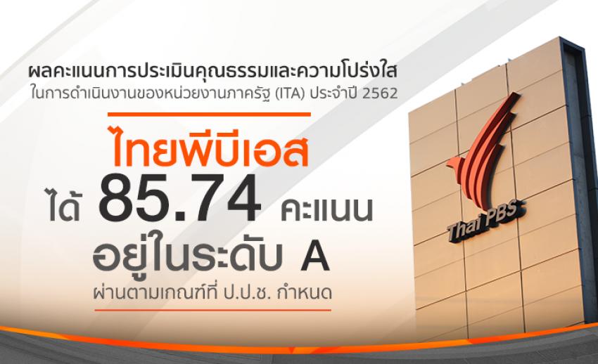 ไทยพีบีเอสได้ผลคะแนนการประเมิน ITA ประจำปี 2562 ที่ 85.74 คะแนน ระดับ A