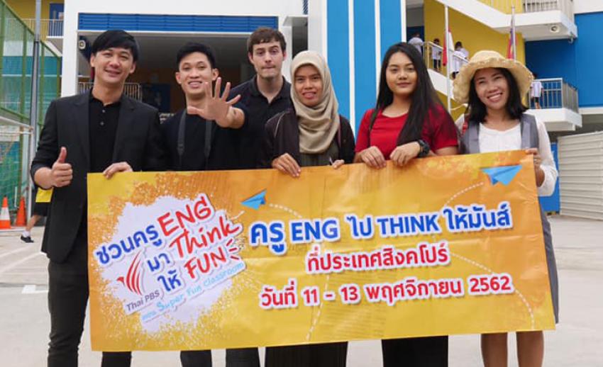 ไทยพีบีเอสพาคุณครูบินลัดฟ้าศึกษาการเรียนการสอนภาษาอังกฤษ ณ สิงคโปร์