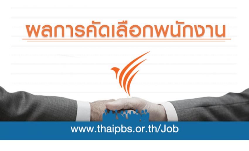 ผลการคัดเลือกพนักงานประจำ ตำแหน่ง เจ้าหน้าที่เนื้อหาออนไลน์ (Website & Application)