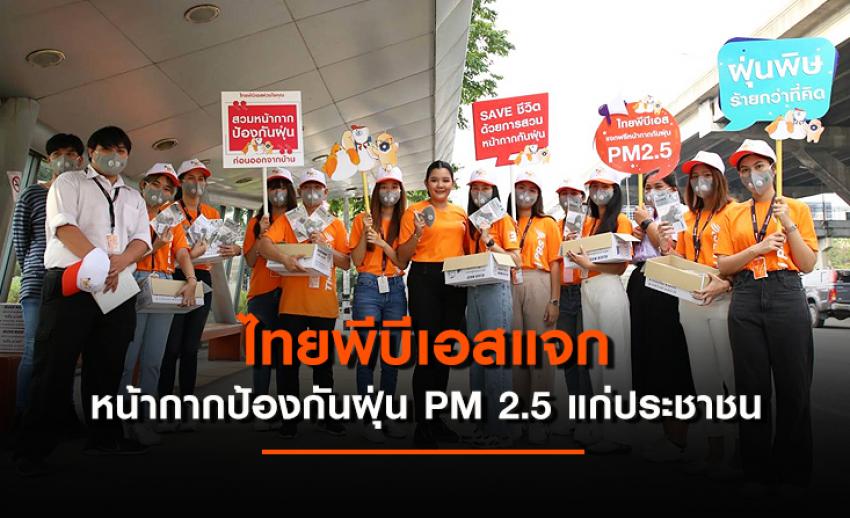 ไทยพีบีเอสให้ความรู้และแจกหน้ากากป้องกันฝุ่น PM 2.5 ให้กับประชาชน