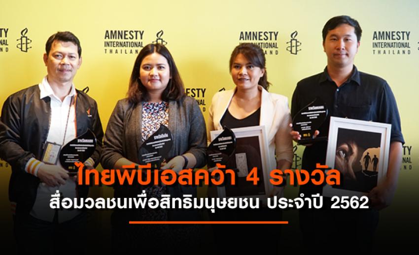 """ไทยพีบีเอส คว้า 4 รางวัล """"สื่อมวลชนเพื่อสิทธิมนุษยชน"""" ประจำปี 2562"""