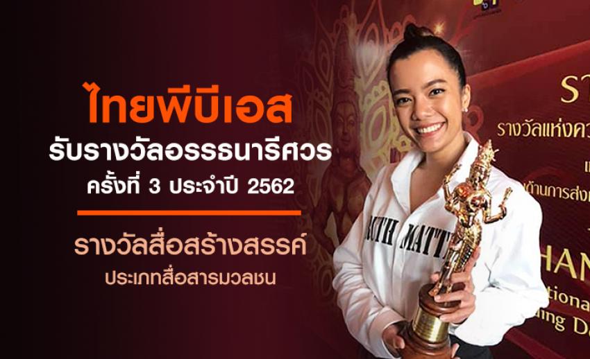 ไทยพีบีเอสรับรางวัลอรรธนารีศวร ประจำปี 2562 รางวัลสื่อสร้างสรรค์ ประเภทสื่อสารมวลชน
