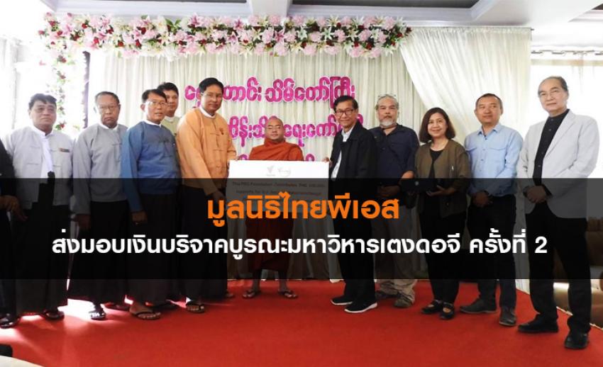 มูลนิธิไทยพีเอส ส่งมอบเงินบริจาคบูรณะมหาวิหารเตงดอจี ครั้งที่ 2