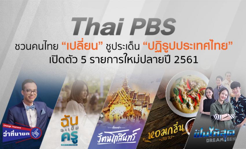 """ไทยพีบีเอสชวนคนไทย """"เปลี่ยน"""" ชูประเด็น """"ปฏิรูปประเทศไทย"""" เปิดตัวรายการใหม่ปลายปี 2561"""