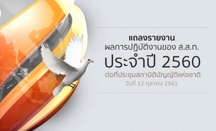 ไทยพีบีเอส เข้ารายงานผลการปฏิบัติงานประจำปี 2560 ต่อที่ประชุมสภานิติบัญญัติแห่งชาติ
