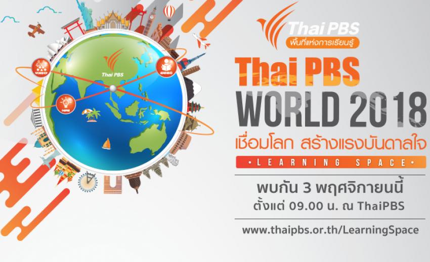 """ไทยพีบีเอสเปิดพื้นที่แห่งการเรียนรู้ """"Thai PBS World เชื่อมโลกสร้างแรงบันดาลใจ"""" ร่วมงานฟรี! 3 พ.ย.นี้"""