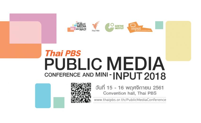 """ไทยพีบีเอสเป็นเจ้าภาพจัดการประชุมนานาชาติ  """"Thai PBS Public Media Conference and Mini-INPUT 2018"""""""