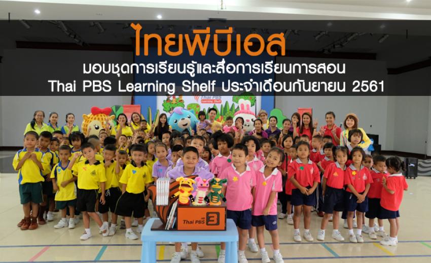 ไทยพีบีเอส มอบชุดการเรียนรู้และสื่อการเรียนการสอน Thai PBS Learning Shelf ประจำเดือนกันยายน 2561