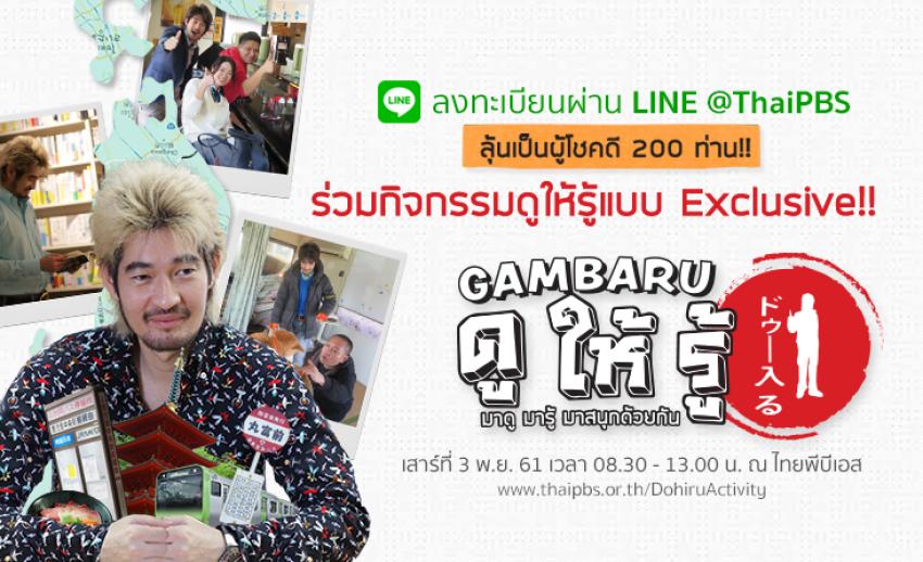 """ลุ้นเป็นผู้โชคดีร่วมกิจกรรม """"GAMBARU ดูให้รู้ มาดู มารู้ มาสนุกด้วยกัน"""" ผ่าน LINE@ThaiPBS"""