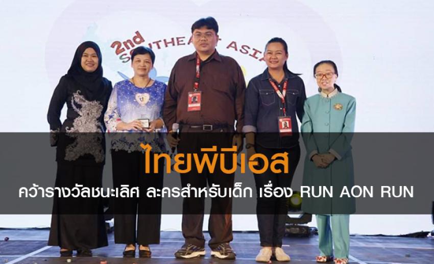 ไทยพีบีเอส คว้ารางวัลชนะเลิศ ละครสำหรับเด็ก เรื่อง RUN AON RUN
