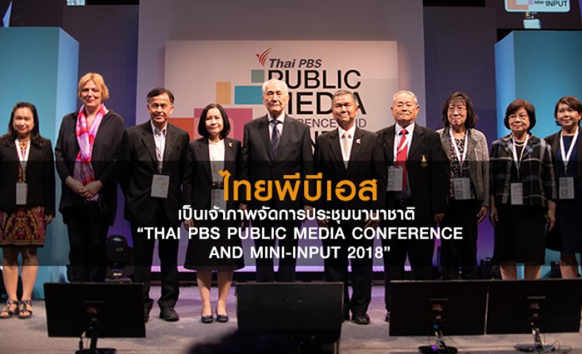 นายอานันท์ ปันยารชุน ร่วมเปิดงาน Thai PBS Public Media Conference and Mini-INPUT 2018 คุณค่าสื่อสาธารณะในศตวรรษที่ 21