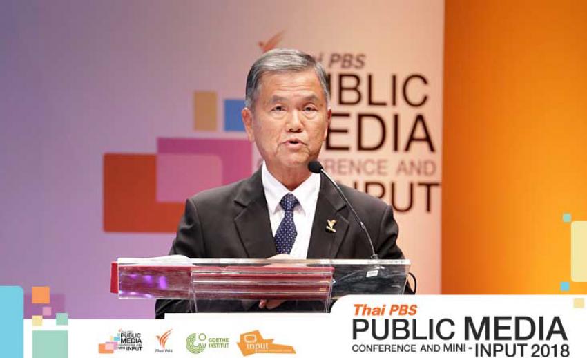 """ไทยพีบีเอสเป็นเจ้าภาพจัดการประชุมนานาชาติ  """"Thai PBS Public Media Conference and Mini-INPUT 2018""""  พร้อมการรวมตัวของสื่อสาธารณะทั่วโลก"""