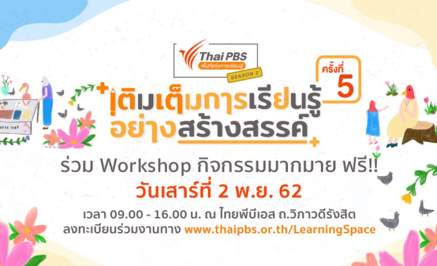 เชิญร่วมงานไทยพีบีเอสพื้นที่แห่งการเรียนรู้ ซีซัน 2 ครั้งที่ 5 ฟรี!! เสาร์ที่ 2 พ.ย.นี้
