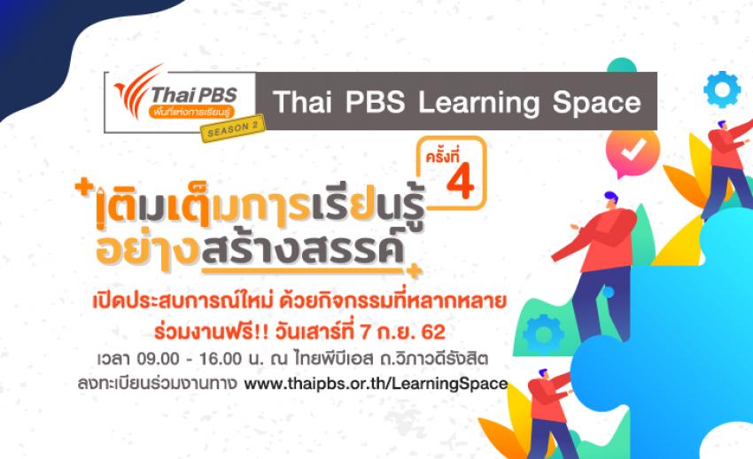 เชิญร่วมงานไทยพีบีเอสพื้นที่แห่งการเรียนรู้ ซีซัน 2 ครั้งที่ 4 ฟรี!! เสาร์ที่ 7 ก.ย.นี้