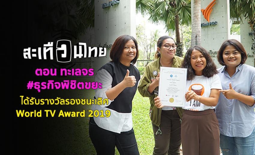 รายการสะเทือนไทย ตอน ทะเลจร #ธุรกิจพิชิตขยะ ได้รับรางวัลรองชนะเลิศ World TV Award 2019
