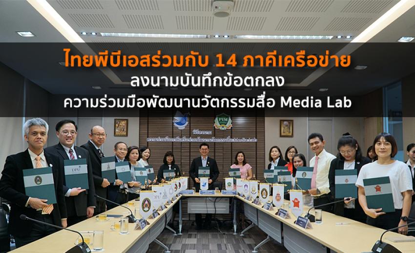ไทยพีบีเอสร่วมกับ 14 ภาคีเครือข่าย ลงนามบันทึกข้อตกลงความร่วมมือพัฒนานวัตกรรมสื่อ Media Lab