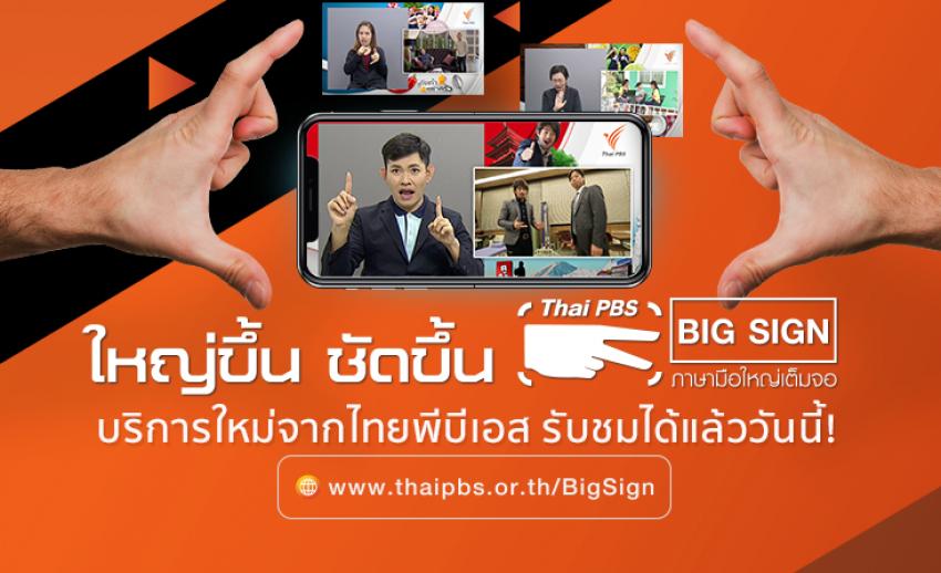 """""""Thai PBS Big Sign ภาษามือใหญ่เต็มจอ"""" บริการใหม่จากไทยพีบีเอส สร้างสรรค์เพื่อคนพิการทางการได้ยิน"""
