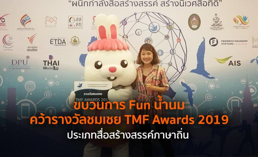 ขบวนการ Fun น้ำนม คว้ารางวัลชมเชย TMF Awards 2019 ประเภทสื่อสร้างสรรค์ภาษาถิ่น
