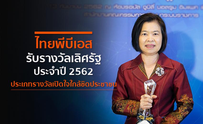 ไทยพีบีเอส รับรางวัลเลิศรัฐ ประจำปี 2562 ประเภทรางวัลเปิดใจใกล้ชิดประชาชน