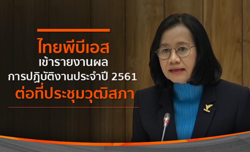 ไทยพีบีเอส เข้ารายงานผลการปฏิบัติงานประจำปี 2561 ต่อที่ประชุมวุฒิสภา