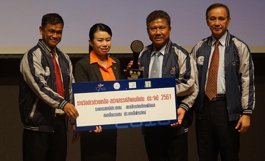 """รายการสถานีประชาชน เข้ารับโล่รางวัล""""คนดีประเทศไทย"""" ประจำปี 2561"""
