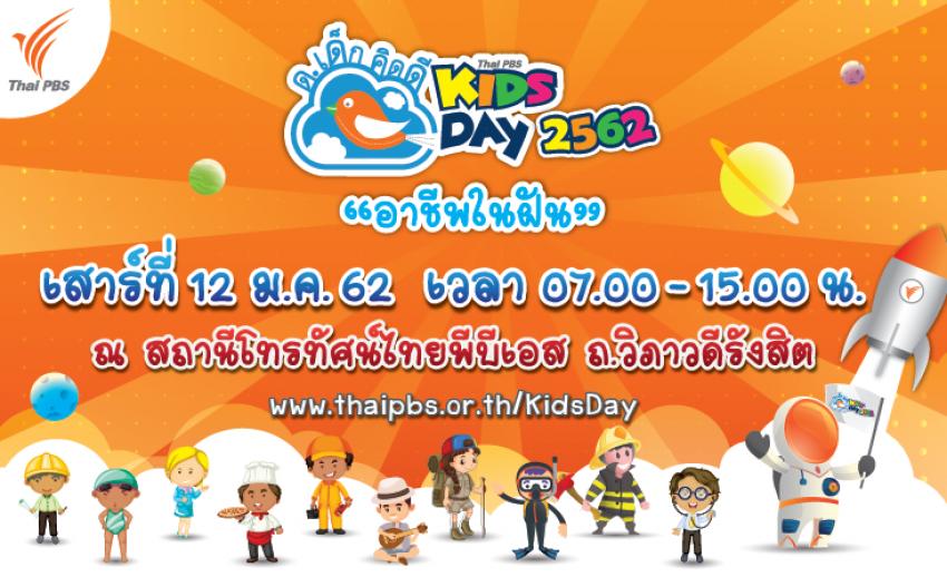 """ไทยพีบีเอสชวนเที่ยวงานวันเด็กแห่งชาติ """"ด.เด็กคิดดี Thai PBS Kids Day 2562"""""""