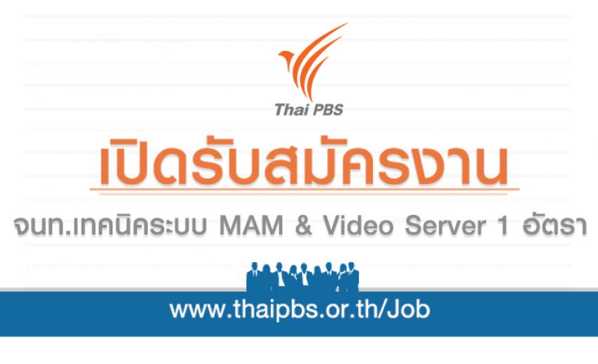 เจ้าหน้าที่เทคนิคระบบ MAM & Video Server 1  อัตรา
