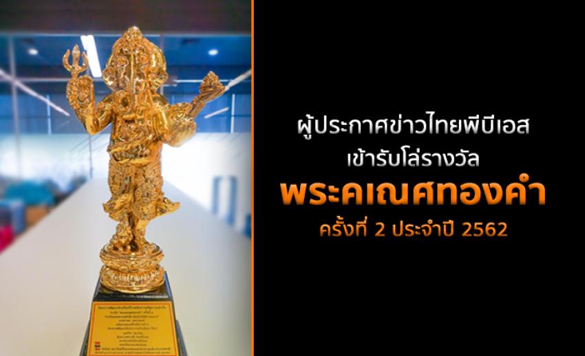 """ผู้ประกาศข่าวไทยพีบีเอส เข้ารับโล่รางวัล """"พระคเณศทองคำ"""" ครั้งที่ 2 ประจำปี 2562"""
