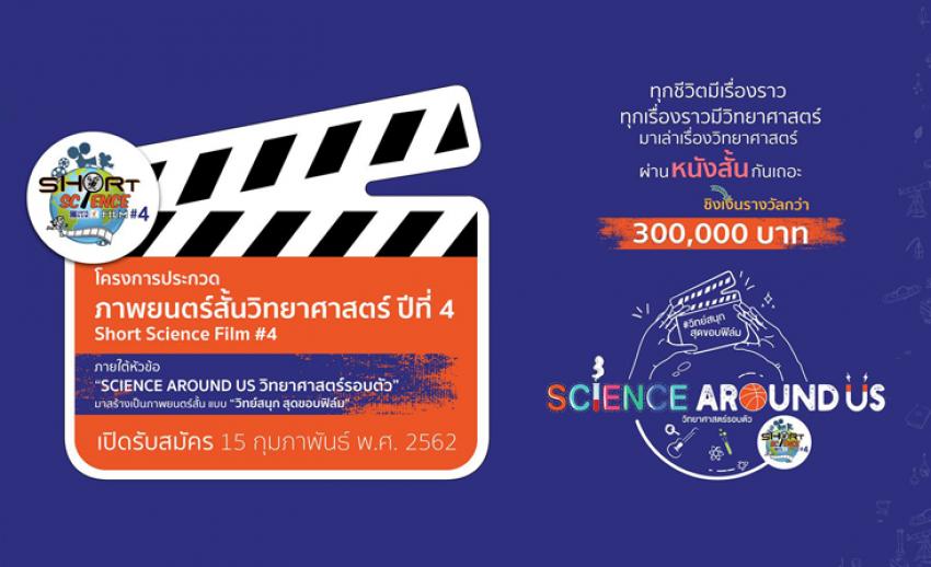 อพวช. จับมือ ไทยพีบีเอส จัดโครงการประกวดภาพยนตร์สั้นวิทยาศาสตร์ ปีที่ 4 (Short Science Film #4)