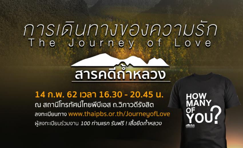 """เชิญร่วมงาน """"การเดินทางของความรัก สารคดีถ้ำหลวง : The Journey of Love"""" 14 ก.พ.นี้ ณ ไทยพีบีเอส"""