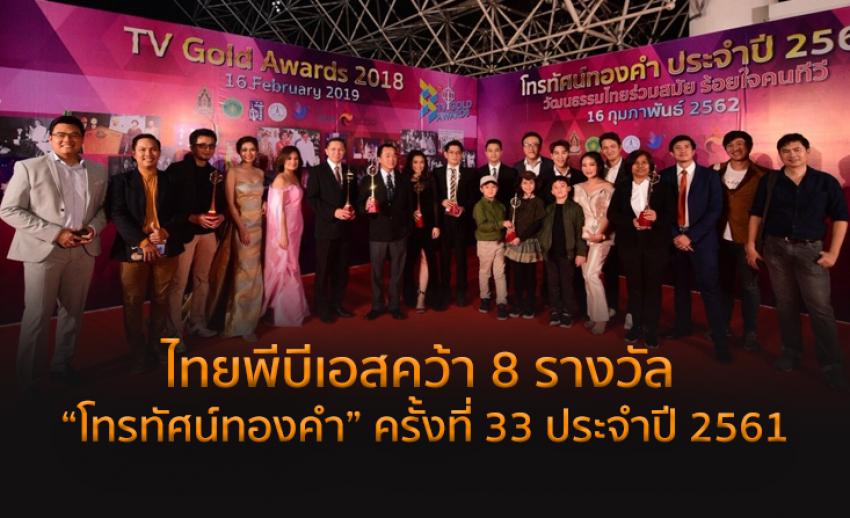 ไทยพีบีเอส คว้า 8 รางวัลโทรทัศน์ทองคำ ครั้งที่ 33 ประจำปี 2561