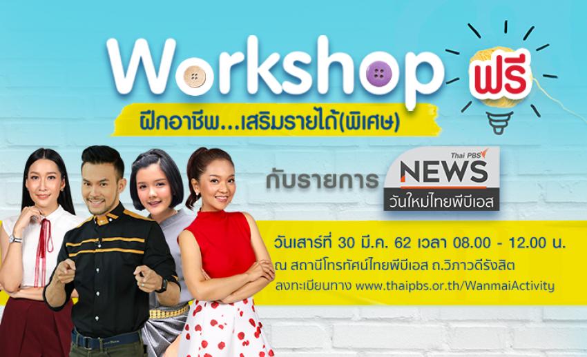 วันใหม่ไทยพีบีเอสเชิญร่วมกิจกรรมดี ๆ ฝึกอาชีพ...เสริมรายได้(พิเศษ)