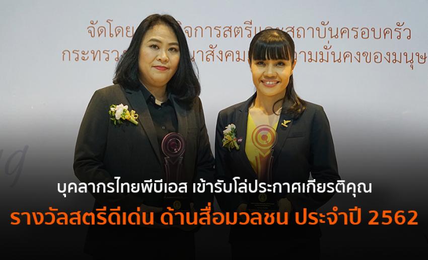 บุคลากรไทยพีบีเอส เข้ารับโล่ประกาศเกียรติคุณ รางวัลสตรีดีเด่น ด้านสื่อมวลชน ประจำปี 2562