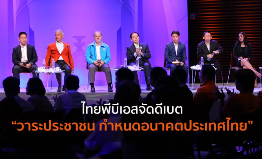 """ไทยพีบีเอสจัดดีเบต """"วาระประชาชน กำหนดอนาคตประเทศไทย"""""""