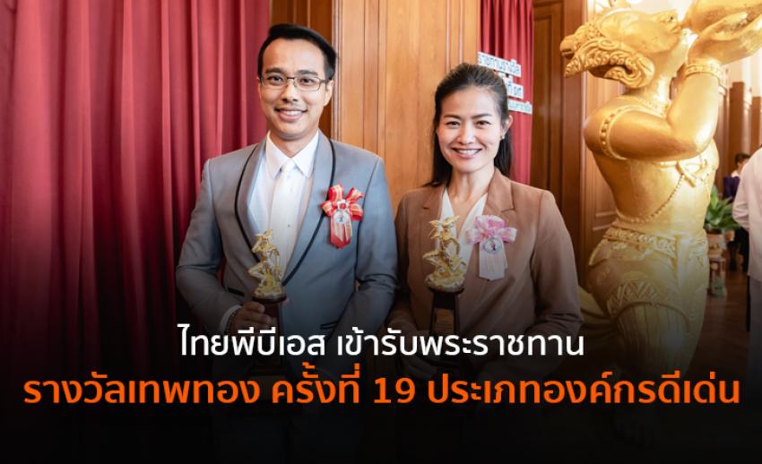 ไทยพีบีเอสเข้ารับพระราชทานรางวัลเทพทอง ครั้งที่ 19 ประเภทองค์กรดีเด่น
