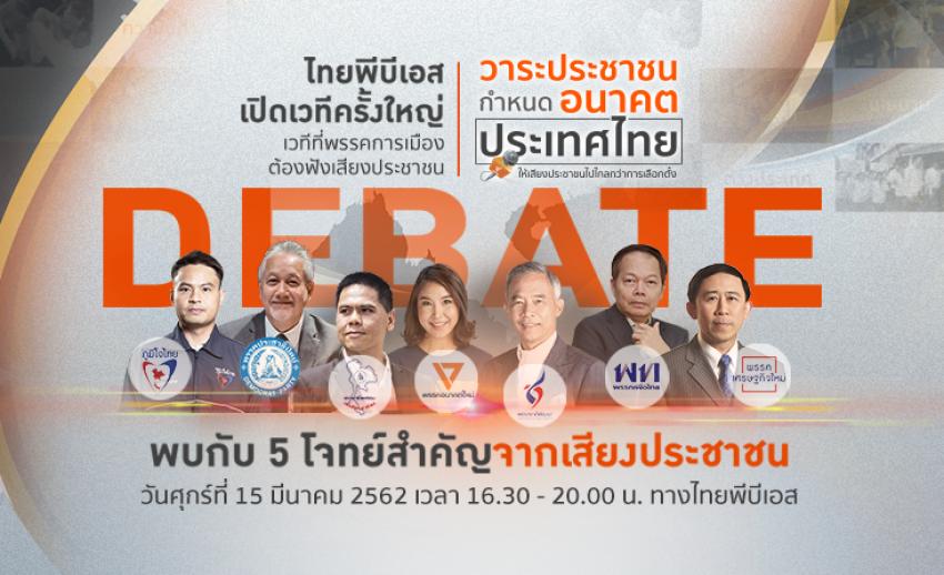 """ไทยพีบีเอสนำเสียงประชาชนส่งตรงถึง(ว่าที่)นายก ในดีเบต""""วาระประชาชน กำหนดอนาคตประเทศไทย"""""""