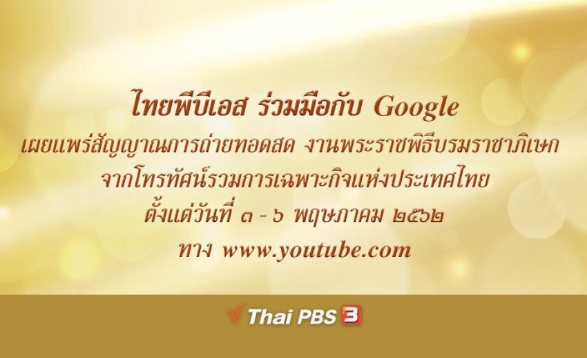 """ไทยพีบีเอสร่วมมือกับ Google เผยแพร่สัญญาณสด """"พระราชพิธีบรมราชาภิเษก"""" ผ่าน www.youtube.com"""