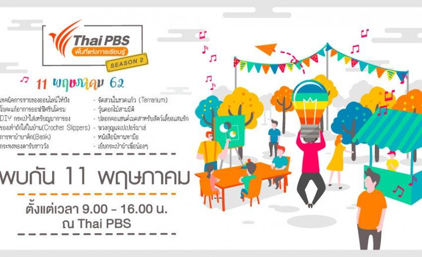 ลงทะเบียนร่วมกิจกรรมไทยพีบีเอสพื้นที่แห่งการเรียนรู้ ซีซัน 2 ฟรี!!