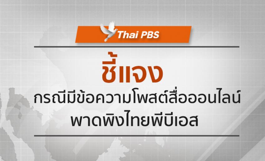 ชี้แจง กรณีมีข้อความโพสต์สื่อออนไลน์พาดพิงไทยพีบีเอส