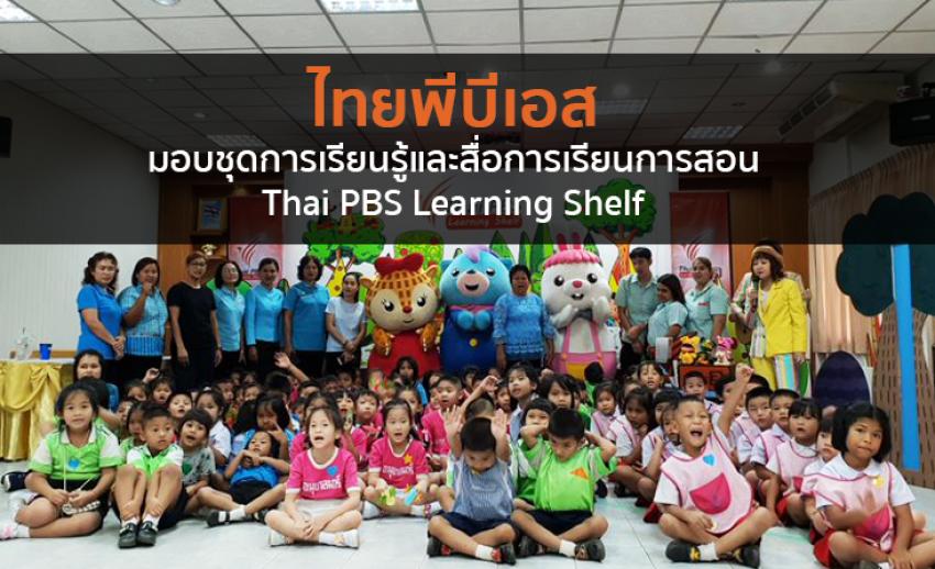 ไทยพีบีเอส มอบชุดการเรียนรู้และสื่อการเรียนการสอน Thai PBS Learning Shelf ให้ 80 โรงเรียน และ 22 ชุมชน